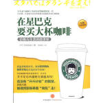 在星巴克要买大杯咖啡 (日)吉本佳生,朱悦玮 中信出版社【新华书店 品质保证】