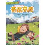 小达尔文环球日记:青藏高原:地球之巅的祈祷
