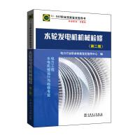 11-040 职业技能鉴定指导书 职业标准?试题库 水轮发电机机械检修(第二版)