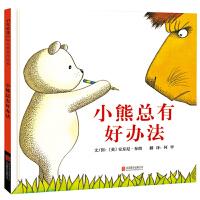 """小熊总有好办法 ――绘本大师安东尼.布朗""""小熊系列作品""""!"""