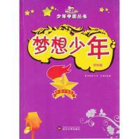 少年中国丛书-梦想少年(彩图版)