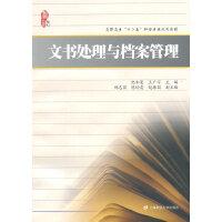 全新正版 文书处理与档案管理 纪如曼,王广宇 上海财经大学出版社 9787564221225缘为书来图书专营店