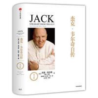 区域正版】 杰克・韦尔奇自传(尊享版)畅销书小说书籍