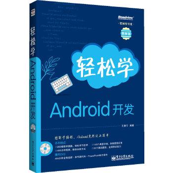轻松学Android开发(含DVD光盘1张)