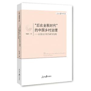 """""""后农业税时代""""的中国乡村治理:以东北乡村为研究视域"""