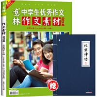 意林作文素材版合订本总第49卷(18年22期-24期)(升级版)贴标签塑封