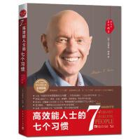高效能人士的七个习惯(30周年纪念版):打造一套全新的思维方式和原则体系 9787515350585