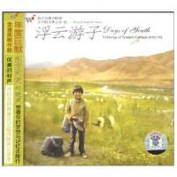 正版 东方的天使之音11 浮云游子 CD 北京天使合唱团