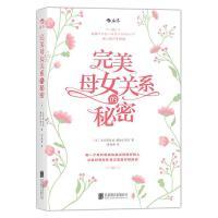 完美母女关系的秘密 家庭教养亲子关系感情生活指南 个人成长人生成功励志书籍