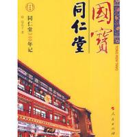 国宝 同仁堂(J) 边东子 人民出版社【新华书店 品质保证】