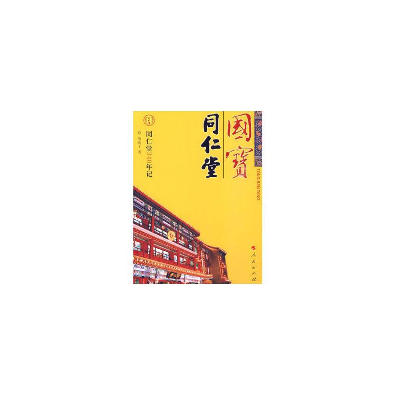 国宝 同仁堂(J) 边东子 人民出版社 【 请看详情 如有问题请联系在线客服 新华书店】