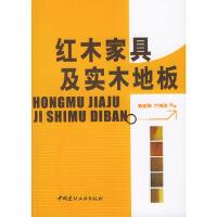 【二手旧书9成新】红木家具及实木地板9787801594990杨家驹中国建材工业出版社