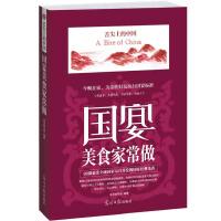 国宴美食家常做(《舌尖上的中国》特别版邀您一道在饕餮盛宴中穿越时空,与英女王、尼克松、基辛格、蒙哥马利将军共同见证推动