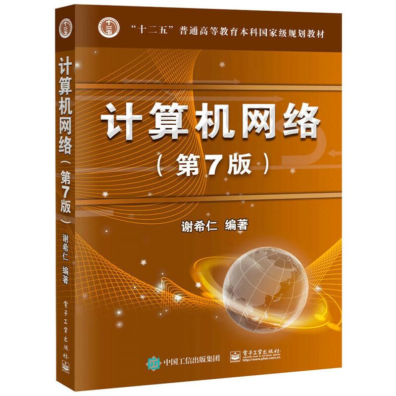 计算机网络(第7版) 二十年经久不衰,销量超过400万册,不断出新的经典教科书