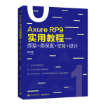 Axure RP 9��用教程:原型+高保真+交互+�O�(全彩)