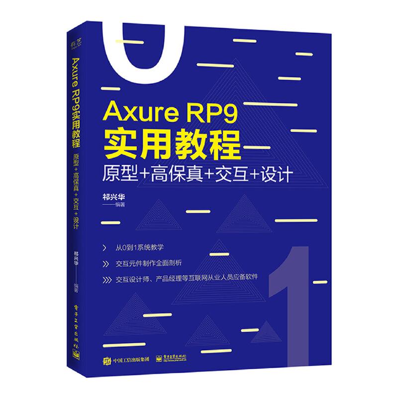 Axure RP 9实用教程:原型+高保真+交互+设计(全彩) 从0到1系统教学、交互元件制作全面剖析,交互设计师、产品经理等互联网从业人员必备软件
