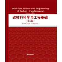 碳材料科�W�c工程基�A=Materials science and engineering of carbon:funda