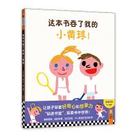 """这本书吞了我的小黄球!・3~6岁儿童想象力绘本(一本想象力爆棚的绘本,让孩子带着好奇心和想象力""""钻进书里"""",探索书中世"""
