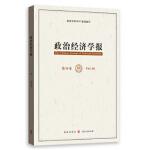 政治经济学报(第16卷)