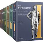 全译罗马帝国衰亡史(人类文明史上绕不开的巨著,一部包罗万象,了解罗马帝国政治、经济、军事、文化的至高经典)(套装共6册)
