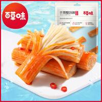 【满减】【百草味 手撕蟹味棒120g】蟹柳蟹肉棒海味零食即食网红小吃