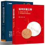 股市趋势技术分析(原书第10版)+追寻价值之路2000~2017年中国股市行情复盘 股市进阶股票入门基础知识 炒股书籍