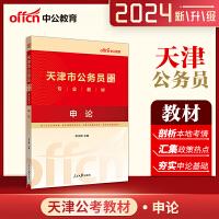 天津公务员考试申论教材 中公教育2021年天津公务员考试用书天津市公务员 2021省考申论教材 2021天津省考公务员考