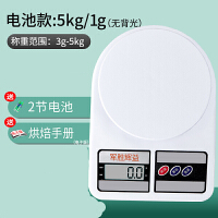 准家用厨房秤迷你电子秤0.01天平小秤烘焙食物称重器数小型克称