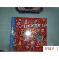 【旧书8成新】探索 发现 学习 小袋鼠(大班上5):红红的新年