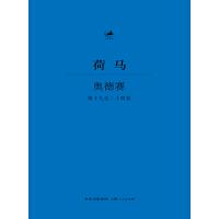 奥德赛(第十九卷至二十四卷)(电子书)