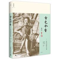 古色今香:张充和题字选集(增订版)(百岁女史张充和的劲秀笔力、优雅书法)