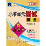 孟建平系列丛书:小学单元测试  英语 三年级下(2019年 人教版)