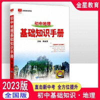 2022版 金星教育 初中地理基础知识手册 通用版 初中地理知识大全初中生工具书中考总复习资料书