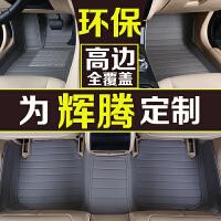 全包围脚垫汽车专用于大众辉腾汽车地垫大包围脚踏垫全套