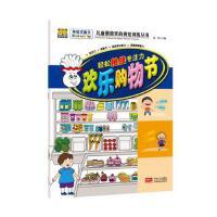 轻松挑战专注力――欢乐购物节 路得 中国人口出版社