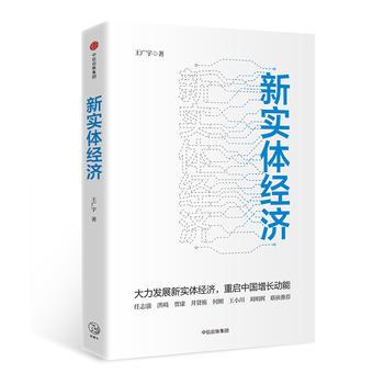 新实体经济 王广宇 中信出版社 【正版书籍 闪电发货 新华书店】