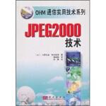 【旧书二手书9成新】JPEG2000技术 小野定康,铃木纯司,石英,强增福 9787030127440 科学出版社
