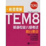 TEM8英语专业八级考试高分集训:阅读理解