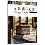 背景墙666例/图解家装细部设计系列