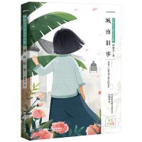 林海音儿童文学:城南旧事(彩绘珍藏版)