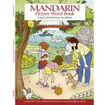 Mandarin Picture Word Book (【按需印刷】)