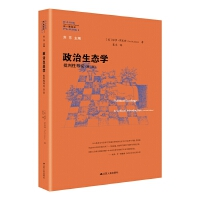 政治生态学:批判性导论(第二版)