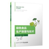 绿色食品生产原理与技术/校企(行业)合作系列教材