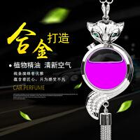 汽车香水挂件创意狐狸车用车内香水瓶挂饰精油除异味车载香水挂件