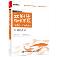 阿里云数字新基建系列:云原生操作系统Kubernetes