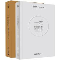 一本摄影书 全彩+一本摄影书Ⅱ(全彩) 全2册 摄影圣经入门到精通技巧大全教材书籍 人像风光静物单反摄影布光构图基础