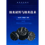 纳米材料与纳米技术 徐志军 化学工业出版社