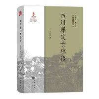 四川康定贵琼语(中国濒危语言志)商务印书馆