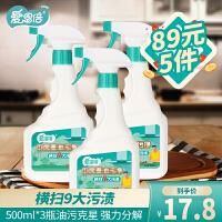 爱恩倍油烟净清洗剂油污厨房清洁强力神器油渍重油烟净油除垢3瓶-nyc