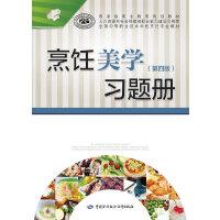 烹饪美学(第四版)习题册
